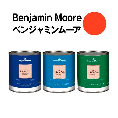 安全な水性塗料 ペンキ におわず ムラが出来ないのでDIY セルフリフォームに最適です ベンジャミンムーアペイント 2012-10 水性塗料 lillyガロン缶 day 3.8L 評価 tawny ストア 約20平米壁紙の上に塗れる水性ペンキ