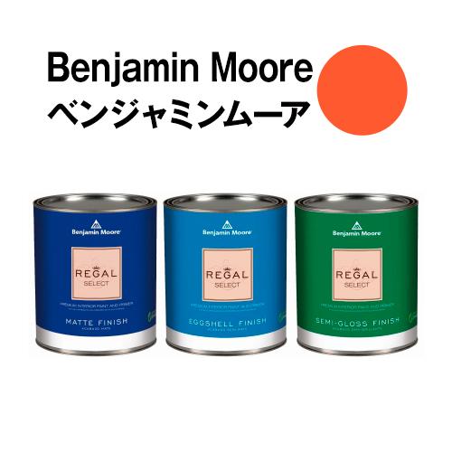 ベンジャミンムーアペイント 2013-20 orange orange nectar 水性塗料 ガロン缶(3.8L)約20平米壁紙の上に塗れる水性ペンキ