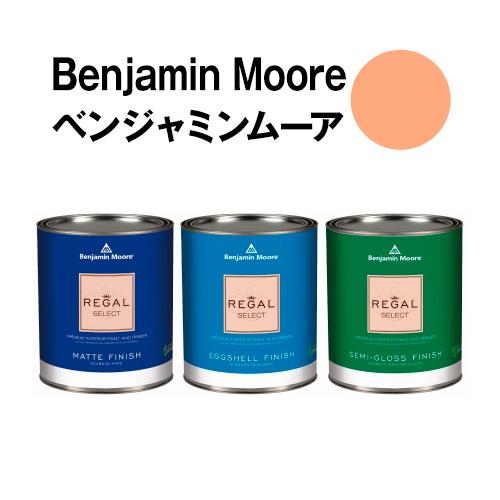 ベンジャミンムーアペイント 2014-40 peachy peachy keen 水性塗料 ガロン缶(3.8L)約20平米壁紙の上に塗れる水性ペンキ