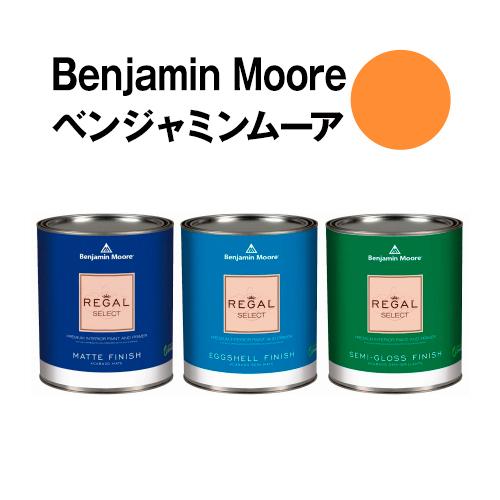 ベンジャミンムーアペイント 2015-30 calypso calypso orange 水性塗料 ガロン缶(3.8L)約20平米壁紙の上に塗れる水性ペンキ