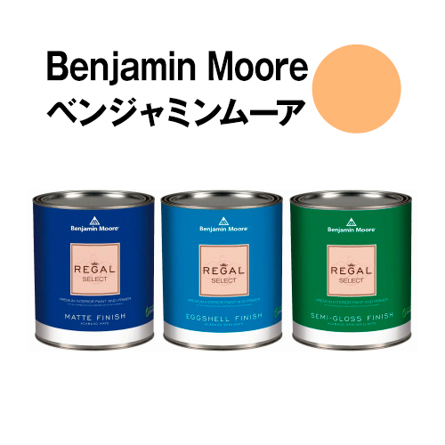ベンジャミンムーアペイント 2015-40 peach peach sorbet 水性塗料 ガロン缶(3.8L)約20平米壁紙の上に塗れる水性ペンキ