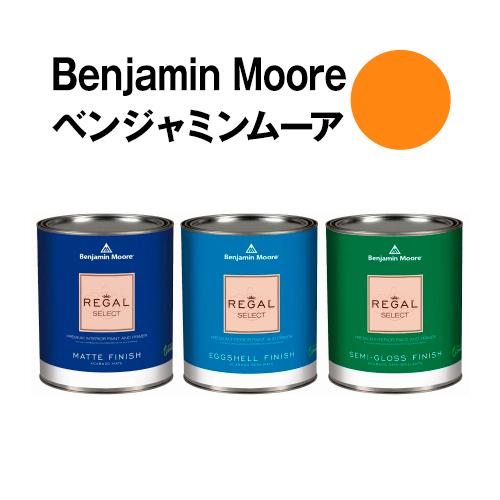 安全な水性塗料 超歓迎された ペンキ におわず ムラが出来ないのでDIY セルフリフォームに最適です ベンジャミンムーアペイント 2016-20 プレゼント 約20平米壁紙の上に塗れる水性ペンキ citrus ガロン缶 水性塗料 orange 3.8L