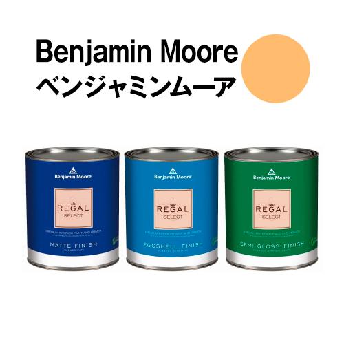 ベンジャミンムーアペイント 2016-40 marmalade marmalade ガロン缶(3.8L) 水性塗料 約20平米壁紙の上に塗れる水性ペンキ