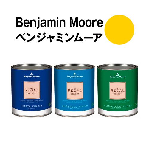 再入荷/予約販売! 一部予約 安全な水性塗料 ペンキ におわず ムラが出来ないのでDIY セルフリフォームに最適です ベンジャミンムーアペイント ガロン缶 3.8L 水性塗料 sunshine 約20平米壁紙の上に塗れる水性ペンキ 2021-30