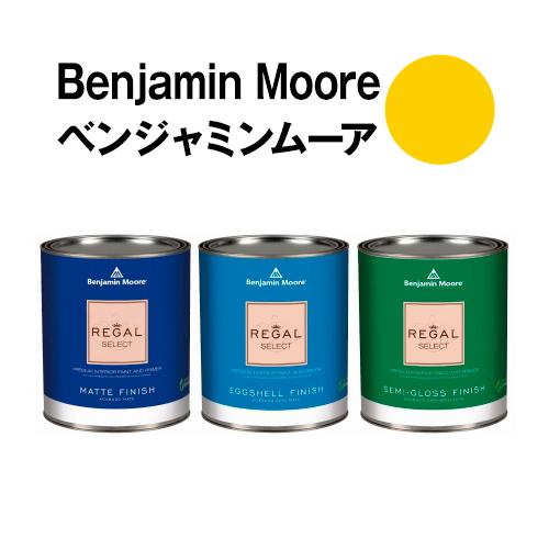 ベンジャミンムーアペイント 2023-20 baby baby chick 水性塗料 ガロン缶(3.8L)約20平米壁紙の上に塗れる水性ペンキ