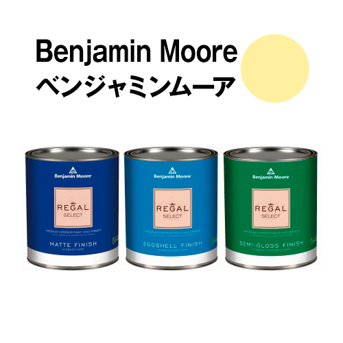 安全な水性塗料 5☆大好評 ペンキ におわず ムラが出来ないのでDIY セルフリフォームに最適です ベンジャミンムーアペイント 2023-50 3.8L ガロン缶 ディスカウント 約20平米壁紙の上に塗れる水性ペンキ meringue lemon 水性塗料