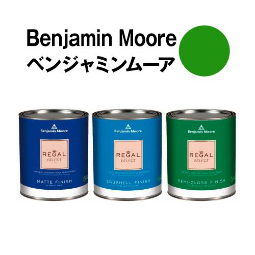 ベンジャミンムーアペイント 2029-10 basil basil green 水性塗料 ガロン缶(3.8L)約20平米壁紙の上に塗れる水性ペンキ