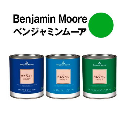 ベンジャミンムーアペイント 2032-20 traffic traffic light 水性塗料 greenガロン缶(3.8L)約20平米壁紙の上に塗れる水性ペンキ