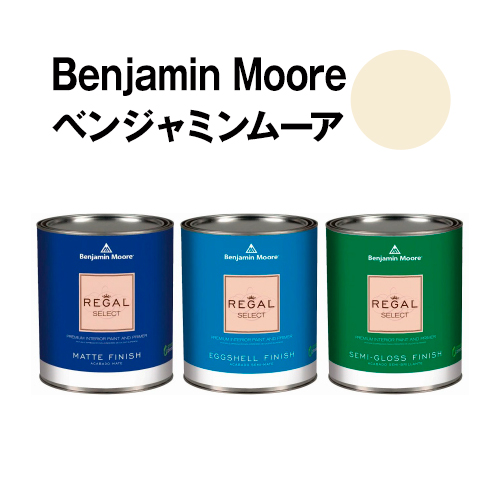 安全な水性塗料 大人気! ペンキ におわず ムラが出来ないのでDIY セルフリフォームに最適です ベンジャミンムーアペイント 204 約20平米壁紙の上に塗れる水性ペンキ 水性塗料 格安SALEスタート 3.8L ガロン缶 woodmont cream