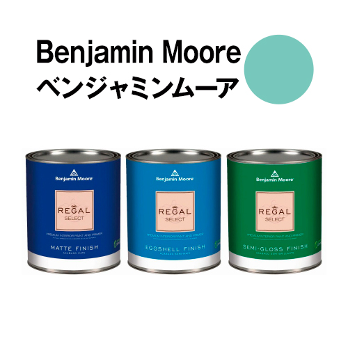 ベンジャミンムーアペイント 2040-50 hazy hazy blue 水性塗料 ガロン缶(3.8L)約20平米壁紙の上に塗れる水性ペンキ