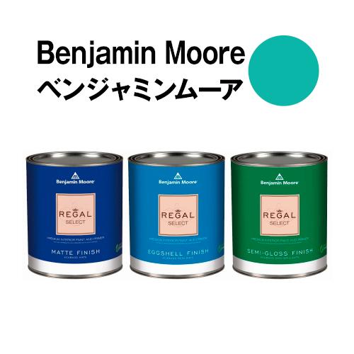 ベンジャミンムーアペイント 2041-40 juneau juneau spring 水性塗料 ガロン缶(3.8L)約20平米壁紙の上に塗れる水性ペンキ