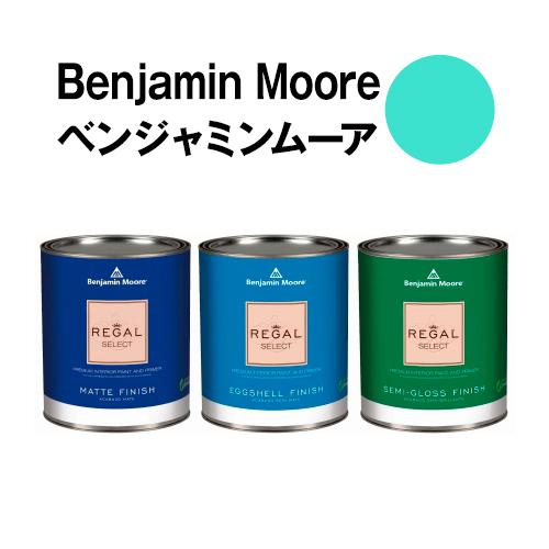 ベンジャミンムーアペイント 2042-50 caribe caribe green 水性塗料 ガロン缶(3.8L)約20平米壁紙の上に塗れる水性ペンキ