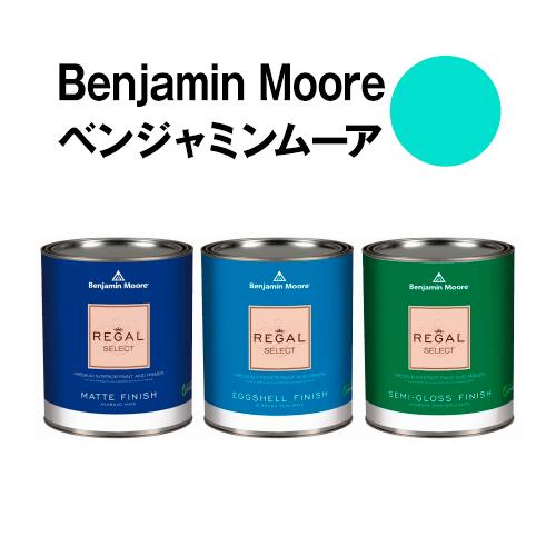 ベンジャミンムーアペイント 2044-50 bermuda bermuda teal 水性塗料 ガロン缶(3.8L)約20平米壁紙の上に塗れる水性ペンキ