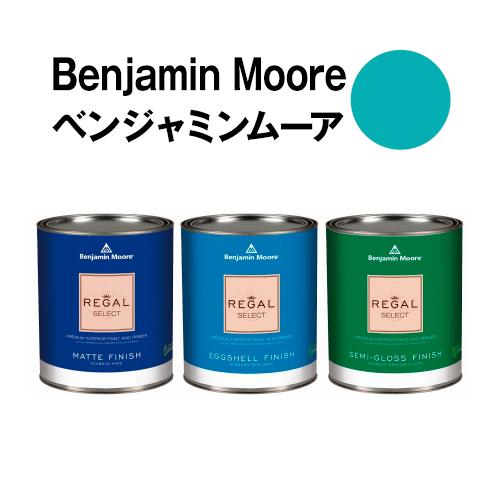 安全な水性塗料 ペンキ におわず ムラが出来ないのでDIY セルフリフォームに最適です ベンジャミンムーアペイント 2049-40 blue peacock ガロン缶 水性塗料 お気に入り 3.8L 特価キャンペーン 約20平米壁紙の上に塗れる水性ペンキ