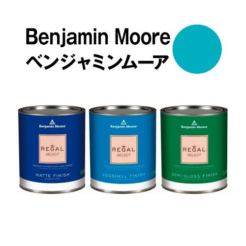 ベンジャミンムーアペイント 2055-40 bahaman bahaman sea 水性塗料 blueガロン缶(3.8L)約20平米壁紙の上に塗れる水性ペンキ