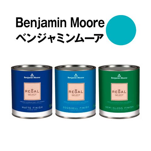 ベンジャミンムーアペイント 2056-40 cool cool aqua 水性塗料 ガロン缶(3.8L)約20平米壁紙の上に塗れる水性ペンキ