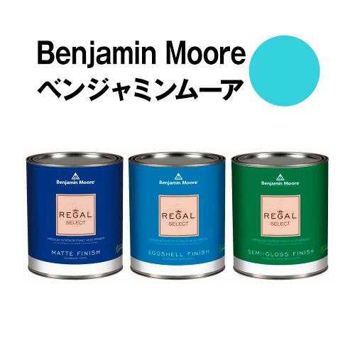 安全な水性塗料 ペンキ におわず 数量は多 ムラが出来ないのでDIY セルフリフォームに最適です ベンジャミンムーアペイント 内祝い 2056-50 水性塗料 3.8L boy blueガロン缶 baby 約20平米壁紙の上に塗れる水性ペンキ
