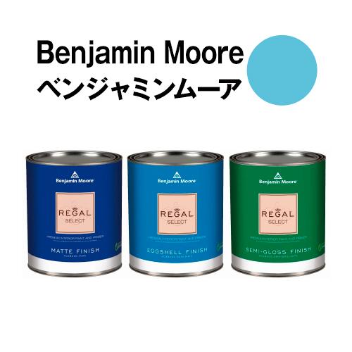 安全な水性塗料 ペンキ におわず ムラが出来ないのでDIY セルフリフォームに最適です 25%OFF ベンジャミンムーアペイント 最新 2058-50 水性塗料 約20平米壁紙の上に塗れる水性ペンキ aquarium 3.8L ガロン缶 blue