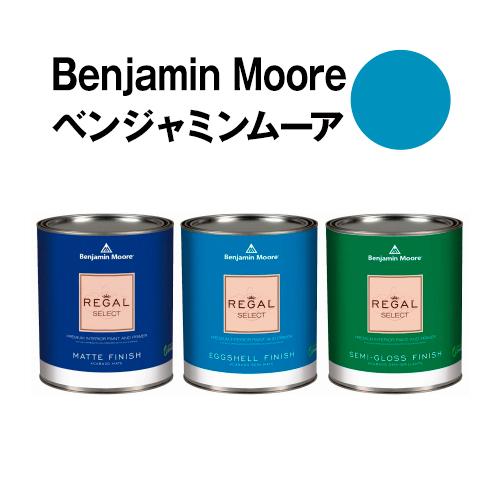ベンジャミンムーアペイント 2061-40 electric electric blue 水性塗料 ガロン缶(3.8L)約20平米壁紙の上に塗れる水性ペンキ