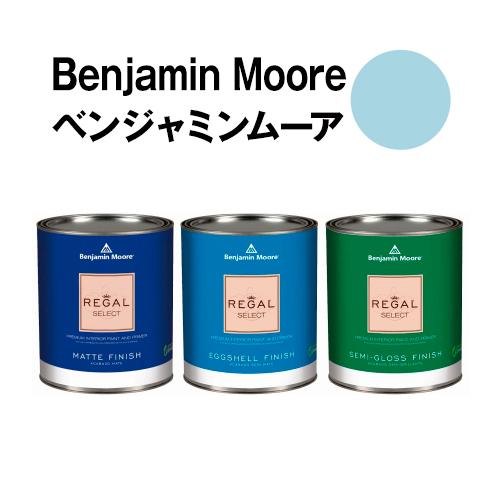 ベンジャミンムーアペイント 2062-60 blue blue hydrangea 水性塗料 ガロン缶(3.8L)約20平米壁紙の上に塗れる水性ペンキ