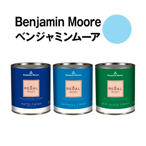 安全な水性塗料 贈物 ペンキ におわず ムラが出来ないのでDIY セルフリフォームに最適です ベンジャミンムーアペイント 2064-60 水性塗料 bluebelle 3.8L ガロン缶 国際ブランド 約20平米壁紙の上に塗れる水性ペンキ