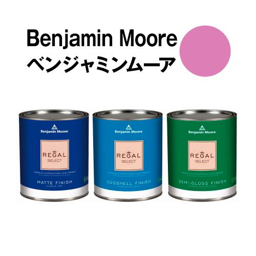 ベンジャミンムーアペイント 2075-40 pink pink raspberry 水性塗料 ガロン缶(3.8L)約20平米壁紙の上に塗れる水性ペンキ