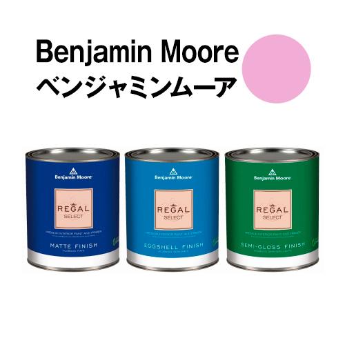 ベンジャミンムーアペイント 2075-50 pink pink taffy 水性塗料 ガロン缶(3.8L)約20平米壁紙の上に塗れる水性ペンキ
