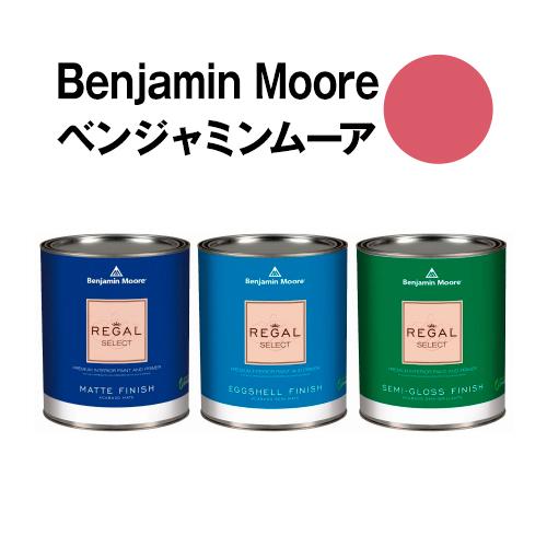 安全な水性塗料 ペンキ におわず ムラが出来ないのでDIY セルフリフォームに最適です ベンジャミンムーアペイント 2081-30 水性塗料 3.8L ガロン缶 vibrant 超激安 約20平米壁紙の上に塗れる水性ペンキ blush 新作多数