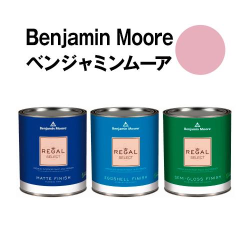ベンジャミンムーアペイント 2082-50 damask damask rose 水性塗料 ガロン缶(3.8L)約20平米壁紙の上に塗れる水性ペンキ