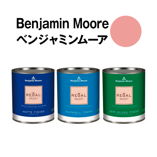 ベンジャミンムーアペイント 2090-50 tender tender pink 水性塗料 ガロン缶(3.8L)約20平米壁紙の上に塗れる水性ペンキ