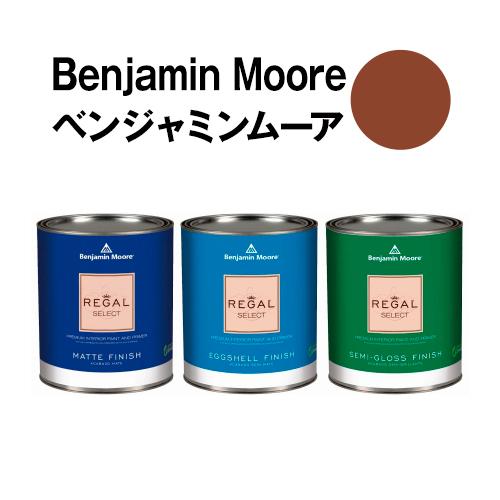 ベンジャミンムーアペイント 2094-10 burnt burnt cinnamon 水性塗料 ガロン缶(3.8L)約20平米壁紙の上に塗れる水性ペンキ