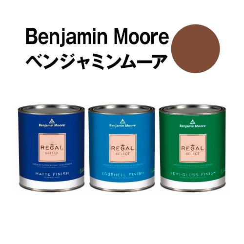 ベンジャミンムーアペイント 2096-10 seed seed brown 水性塗料 ガロン缶(3.8L)約20平米壁紙の上に塗れる水性ペンキ