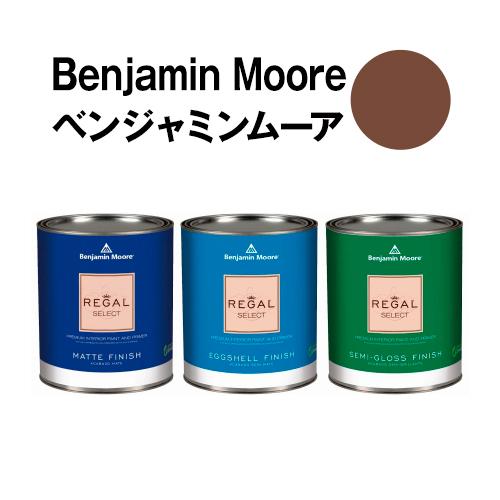 ベンジャミンムーアペイント 2097-10 toasted toasted brown 水性塗料 ガロン缶(3.8L)約20平米壁紙の上に塗れる水性ペンキ