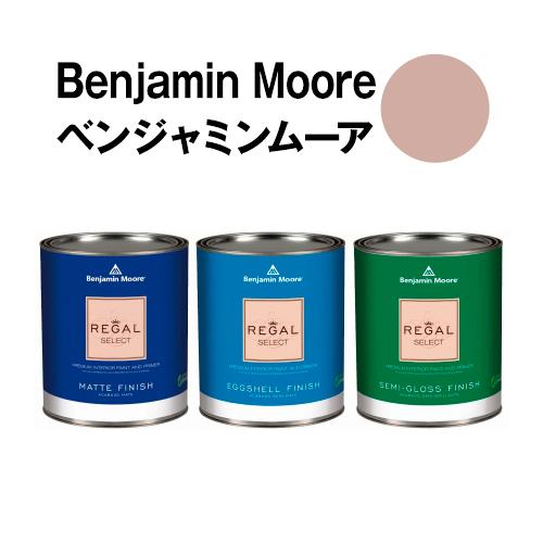 ベンジャミンムーアペイント 2097-50 hint hint of 水性塗料 mauveガロン缶(3.8L)約20平米壁紙の上に塗れる水性ペンキ