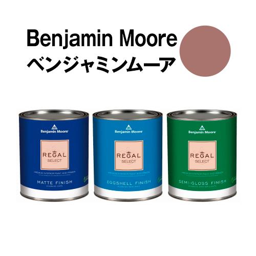 ベンジャミンムーアペイント 2103-40 hickory hickory stick 水性塗料 ガロン缶(3.8L)約20平米壁紙の上に塗れる水性ペンキ