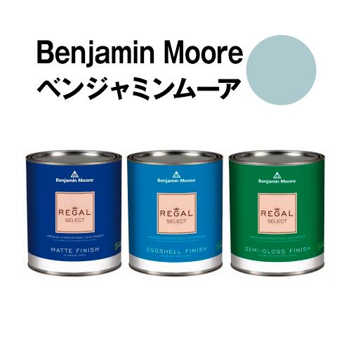 安全な水性塗料 ペンキ におわず 送料無料限定セール中 ムラが出来ないのでDIY セルフリフォームに最適です ベンジャミンムーアペイント 2123-40 blue クォート缶 お中元 0.9L 水性ペンキ 約5平米壁紙の上に塗れる水性塗料 gossamer
