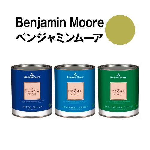 ベンジャミンムーアペイント 2146-30 split split pea 水性塗料 ガロン缶(3.8L)約20平米壁紙の上に塗れる水性ペンキ