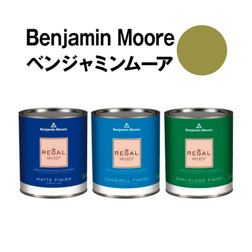 ベンジャミンムーアペイント 2147-20 olive olive moss 水性塗料 ガロン缶(3.8L)約20平米壁紙の上に塗れる水性ペンキ