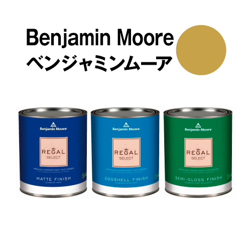 ベンジャミンムーアペイント 2150-30 savannah savannah green 水性塗料 ガロン缶(3.8L)約20平米壁紙の上に塗れる水性ペンキ