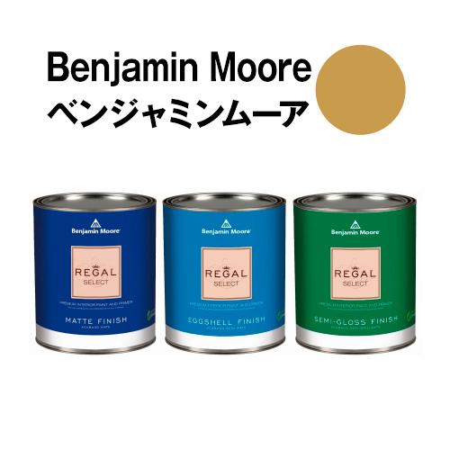 ベンジャミンムーアペイント 2151-30 ochre ochre ガロン缶(3.8L) 水性塗料 約20平米壁紙の上に塗れる水性ペンキ