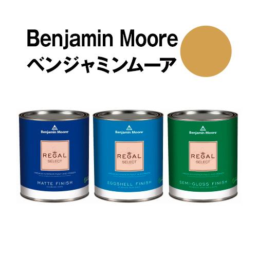 ベンジャミンムーアペイント 2152-30 autumn autumn gold 水性塗料 ガロン缶(3.8L)約20平米壁紙の上に塗れる水性ペンキ