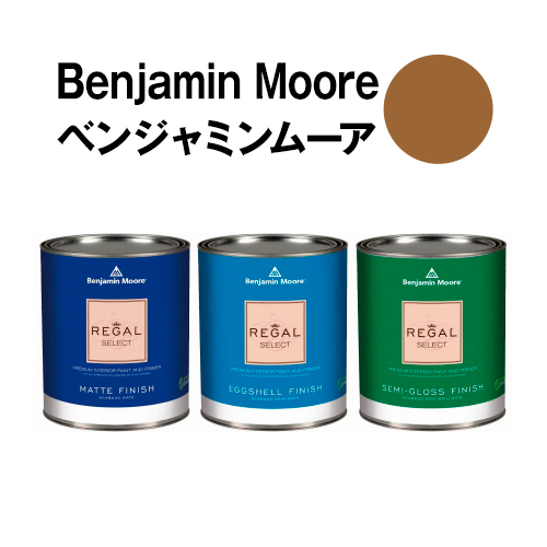 ベンジャミンムーアペイント 2162-20 desert desert camel 水性塗料 ガロン缶(3.8L)約20平米壁紙の上に塗れる水性ペンキ