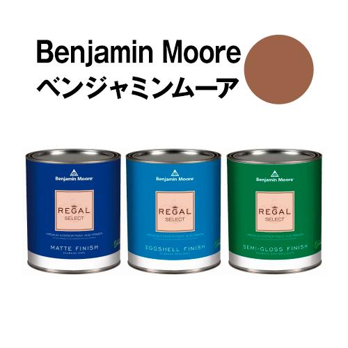ベンジャミンムーアペイント 2164-30 rich rich clay 水性塗料 brownガロン缶(3.8L)約20平米壁紙の上に塗れる水性ペンキ