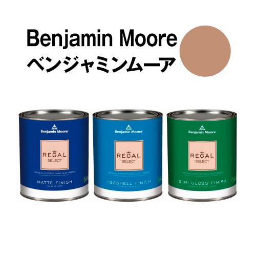 ベンジャミンムーアペイント 2164-40 serengeti serengeti sand 水性塗料 ガロン缶(3.8L)約20平米壁紙の上に塗れる水性ペンキ