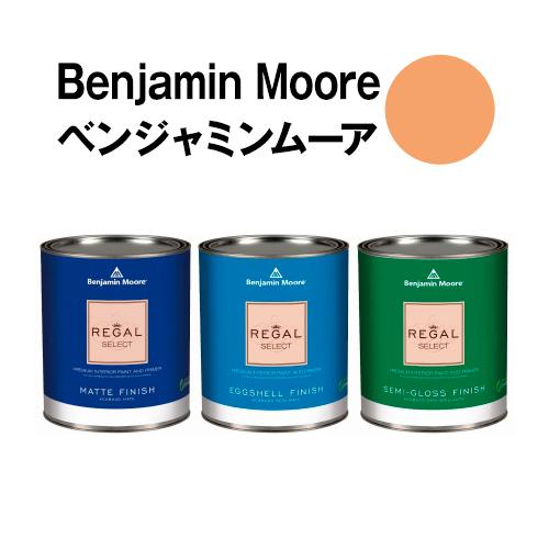 ベンジャミンムーアペイント 2166-40 soft soft pumpkin 水性塗料 ガロン缶(3.8L)約20平米壁紙の上に塗れる水性ペンキ