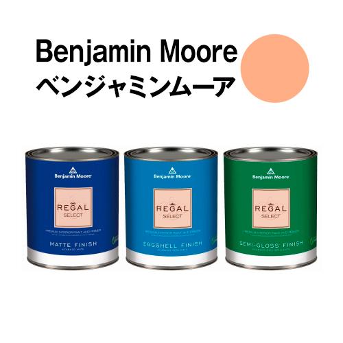 ベンジャミンムーアペイント 2168-40 peachland peachland ガロン缶(3.8L) 水性塗料 約20平米壁紙の上に塗れる水性ペンキ