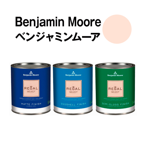 ベンジャミンムーアペイント 2169-60 peach peach cloud 水性塗料 ガロン缶(3.8L)約20平米壁紙の上に塗れる水性ペンキ