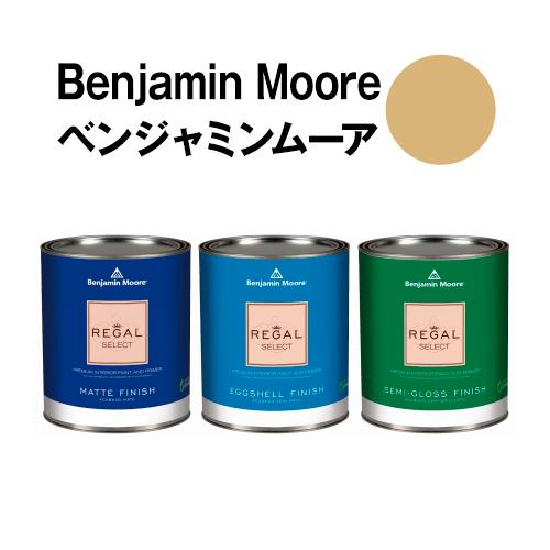 ベンジャミンムーアペイント 222 mustard mustard seed 水性塗料 ガロン缶(3.8L)約20平米壁紙の上に塗れる水性ペンキ