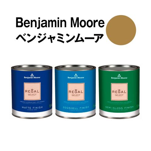ベンジャミンムーアペイント 224 grecian grecian gold 水性塗料 ガロン缶(3.8L)約20平米壁紙の上に塗れる水性ペンキ