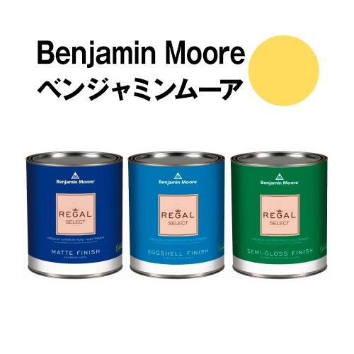 ベンジャミンムーアペイント 320 amarillo amarillo ガロン缶(3.8L) 水性塗料 約20平米壁紙の上に塗れる水性ペンキ